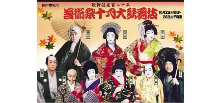 kabukiza200810.jpg