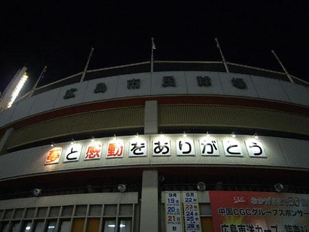shiminkyujo.jpg