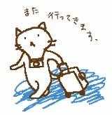 tabineko2.jpg